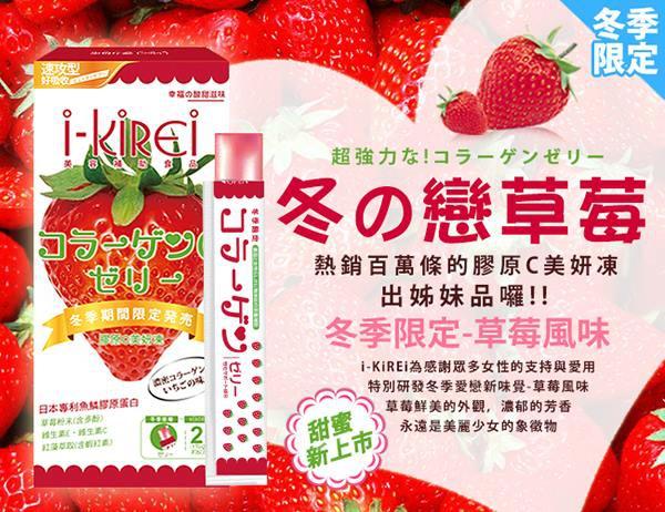 冬季限定【膠原C美妍凍-草莓風味】