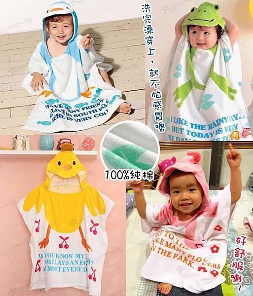 ◆買1送1◆保暖超吸水【兒童動物浴袍】