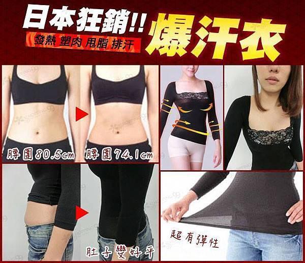 日本狂銷『爆汗衣』【塑腰美波蕾絲強效280D熱塑衣】