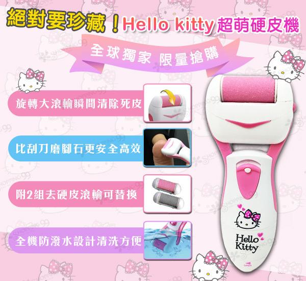 讓腳丫子QQ嫩嫩~獨家【Hello Kitty電動去硬皮機】