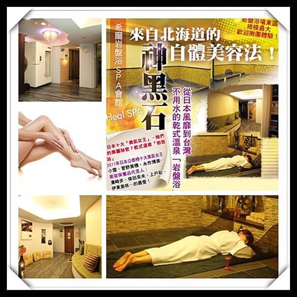 藝人、貴婦指定☞【北海道自體美容法!!頂級神黑石岩盤浴】