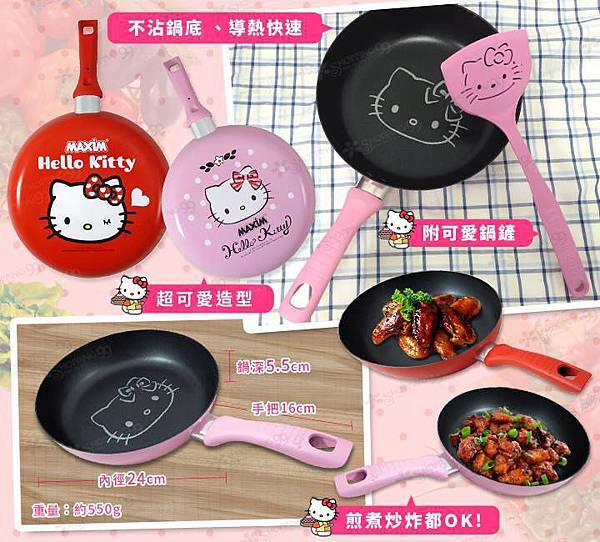 《發燒新品》❤Hello Kitty平底鍋❤