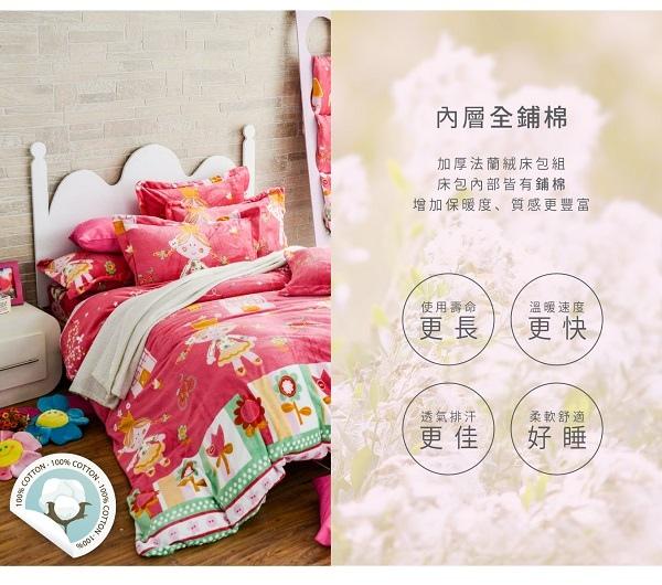 【Daffodils超纖細法蘭絨標準雙人床包四件組】