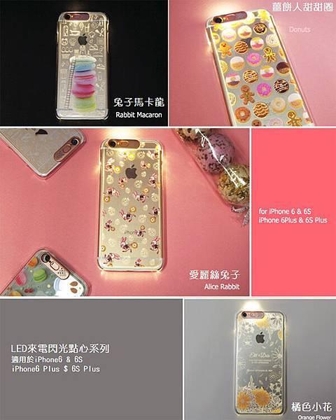讓哀鳳發光閃耀【iPhone6/6s/Plus專屬手機殼】