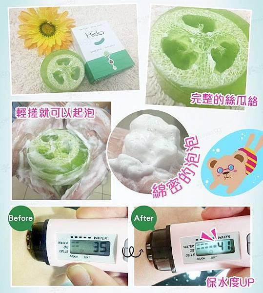 《MIT精油手工皂》 Hido絲瓜絡潔膚皂