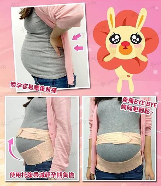 《360度包覆》孕婦產前蕾絲款托腹帶
