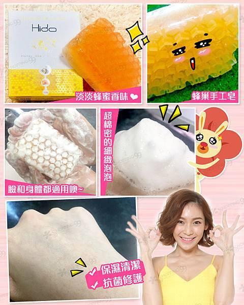 《MIT蜂巢皂》Hido蜂王乳雙效手工皂