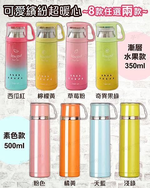 ❤漸層可愛水果保溫瓶