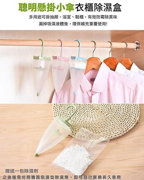 牆壁不再流汗的『除濕絕招』雨傘造型掛式除濕袋
