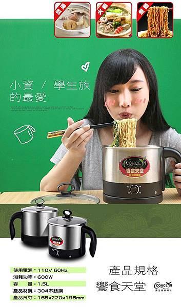 《饗食天堂》Concern-快煮美食鍋
