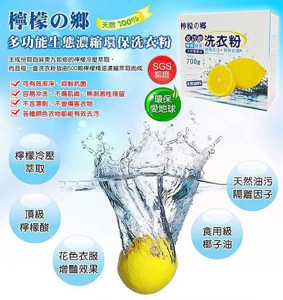 『檸檬去汙力為橘子的6倍!』《檸檬之鄉》多功能環保洗衣粉
