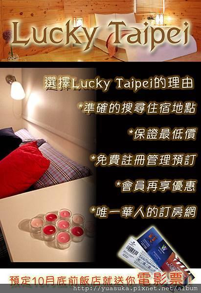 luckytaipeiWebUsing