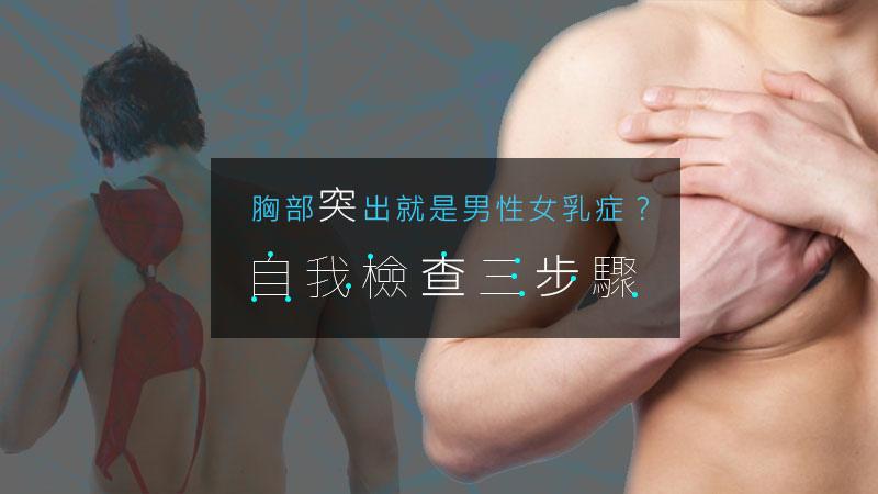 胸部突出就是男性女乳症?哪些抽脂適合男性女乳?教你三步驟自我檢查!|蘇毓彬醫師