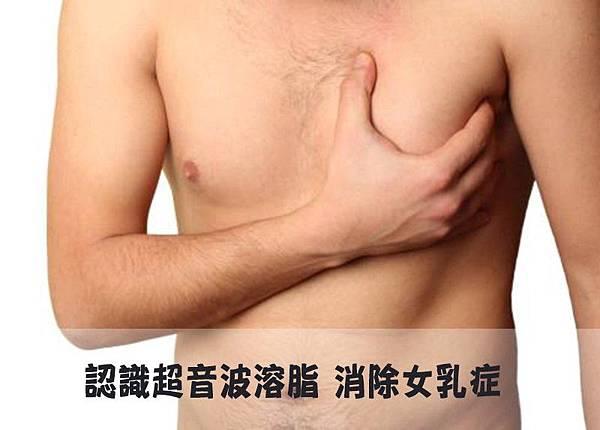 瞭解超音波溶脂原理,運用溶脂手術治療女乳症,抽脂消除男性女乳|蘇毓彬醫師.jpg