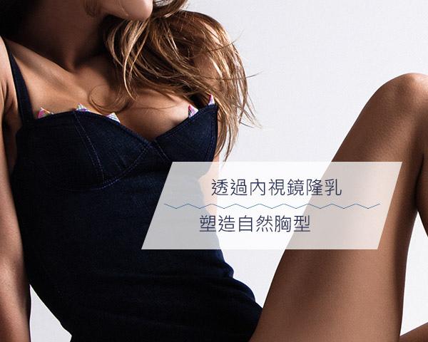 認識內視鏡隆乳的優點,透過內視鏡隆乳手術,塑造自然胸型|高雄蘇毓彬醫師.jpg