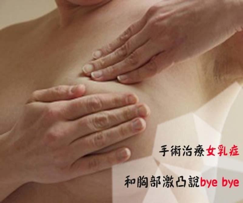 找出胸部激凸的原因,判斷是否為女乳症,手術改善胸部突出的女乳困擾|高雄蘇毓彬醫師.jpg
