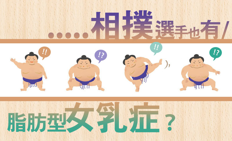 相撲選手也有脂肪型女乳症?飲食運動影響脂肪型女乳症,超音波溶脂治療並消除女乳症|高雄蘇毓彬醫師