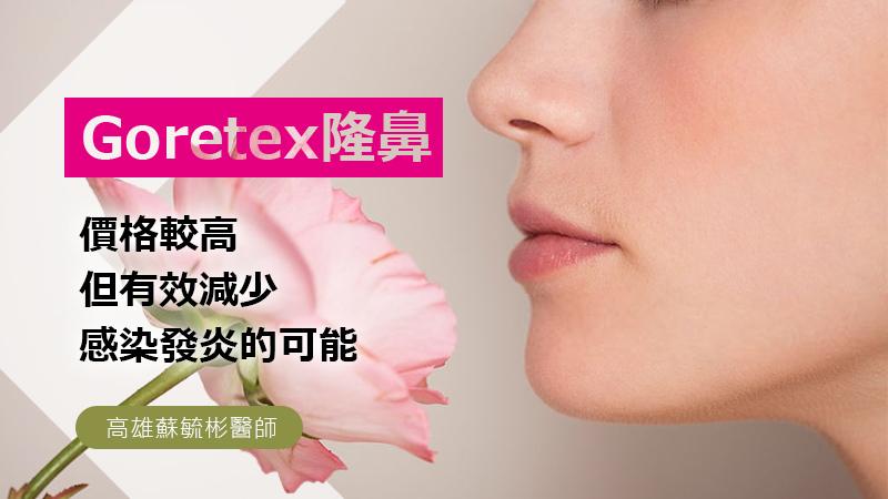 【高雄隆鼻】蘇毓彬醫師:推薦Goretex隆鼻,價格較高但有效減少感染發炎的可能|高雄蘇毓彬醫師.jpg