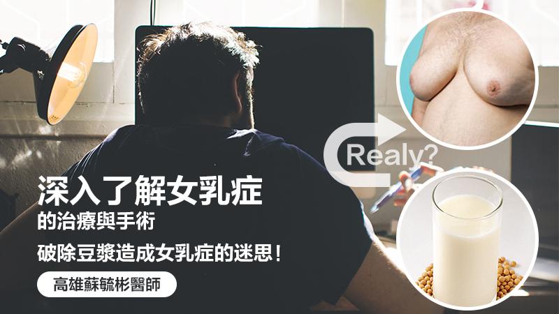 【女乳症成因與飲食】深入了解女乳症的治療與手術,破除豆漿造成女乳症的迷思!|高雄蘇毓彬醫師.jpg