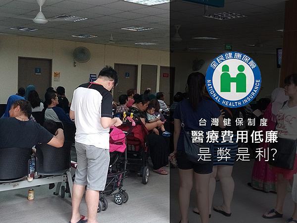 轉載-美國人稱讚台灣醫療便宜,台灣人應該開心嗎?