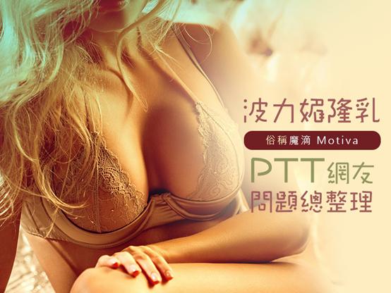 台灣近期上市的波力媚(Motiva俗稱魔滴)隆乳,PTT網友最想瞭解價格、其他問題總整理|高雄蘇毓彬醫師