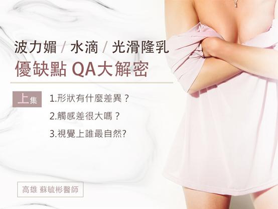 【高雄波力媚隆乳】波力媚、水滴、光滑隆乳的優缺點,QA大解密(上)|高雄蘇毓彬醫師