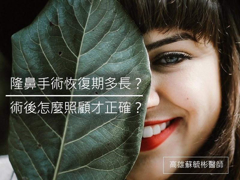 【高雄隆鼻推薦】隆鼻手術恢復期多長?術後怎麼照顧才正確?|高雄蘇毓彬醫師.jpg