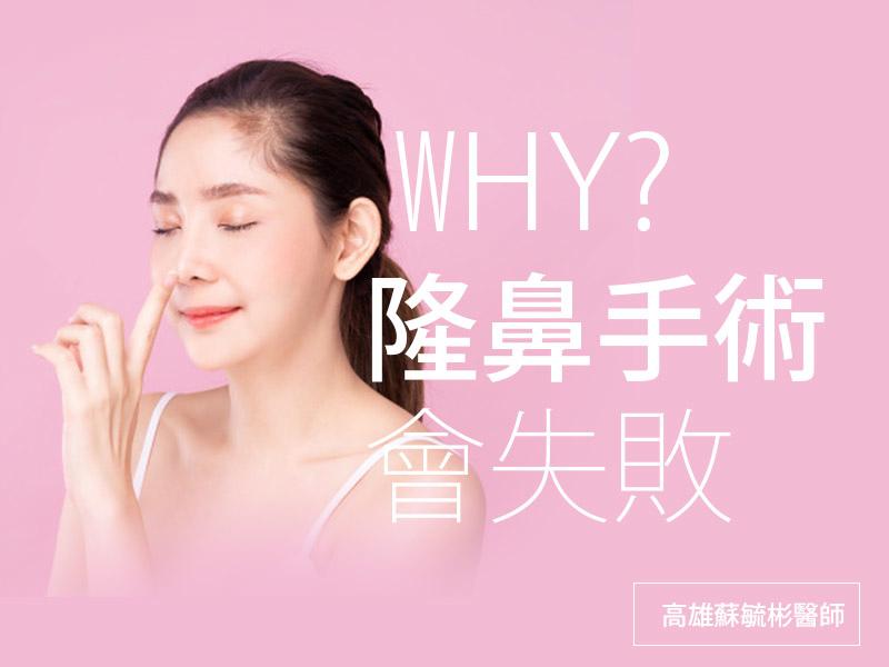 【高雄隆鼻推薦】為什麼隆鼻手術會失敗?鼻子凹凸不平怎麼辦?|高雄蘇毓彬醫師.jpg