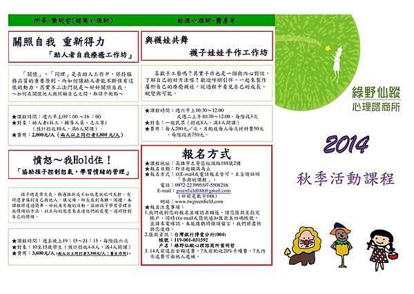 綠野仙蹤2014課程0923-page-001