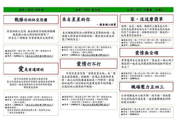 綠野仙蹤2014課程0923-page-002