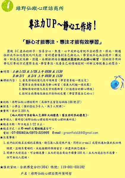 201601月彩色腦波課程