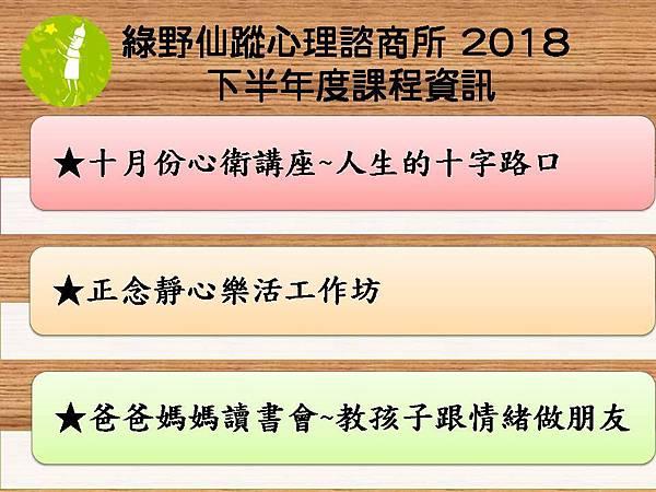綠野仙蹤心理諮商所 2018.jpg