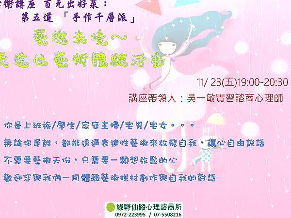 綠野心衛11月-藝遊未境.png
