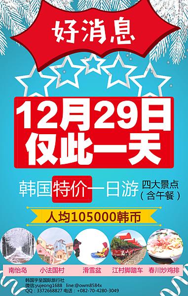 默认标题_手机海报_2017.12.18 (1).png