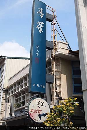 2012.0923台南一日遊 024