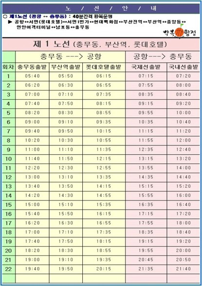 機場巴士時間表.jpg