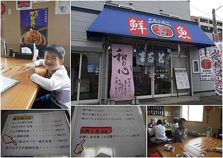 0606_day 2紋別marutomi午餐