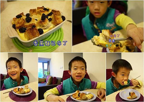 香蕉麵包布丁1.jpg