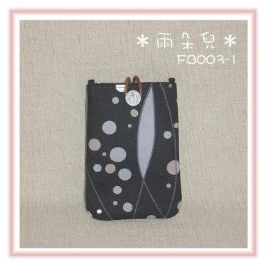 FB003-1幾何系列手機袋(黑色)