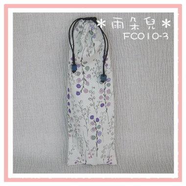 FC010-3絲線蕨環保筷袋(紫色)