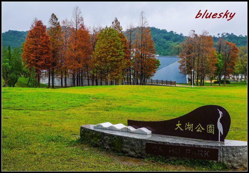 大湖公園之美