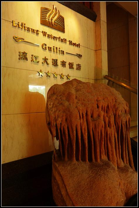 P1060315  桂林