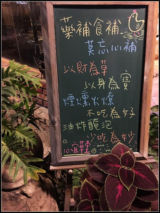 20170207 #1心宜草堂晚餐_170215_0001