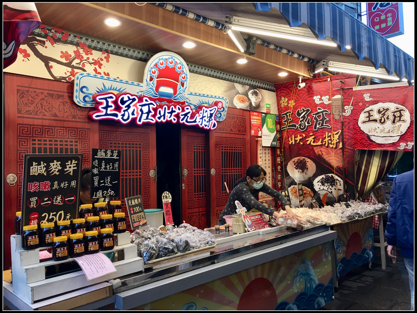 IMG_4027~photo-full 安平老街
