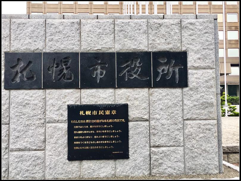 IMG_E4750  大通公園