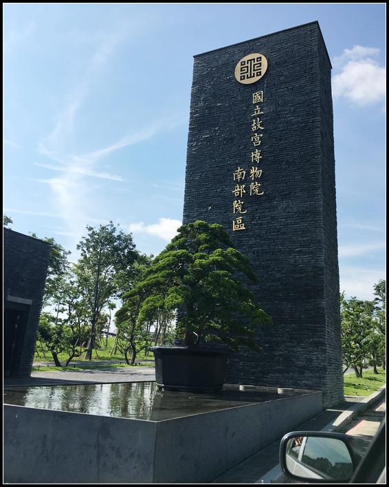 IMG_6468   朝天宮