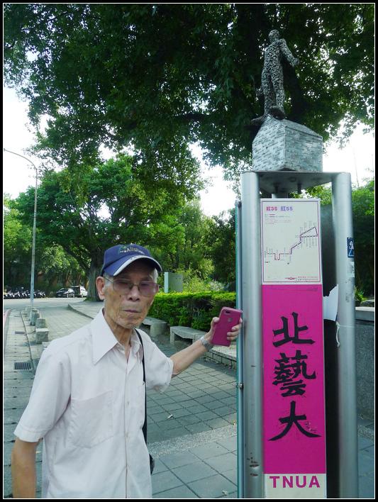 P1860375    關渡北藝大