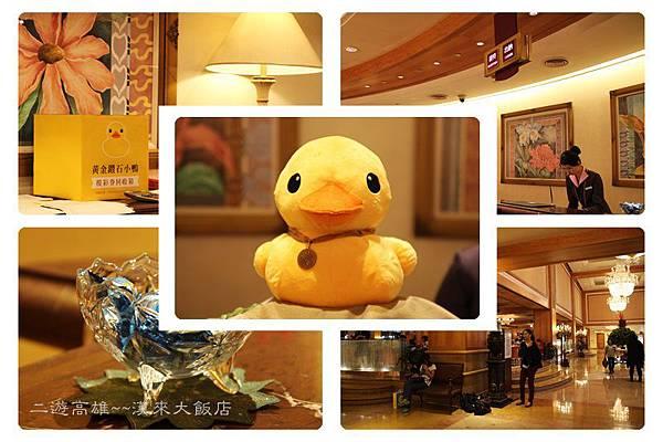 漢來大飯店01