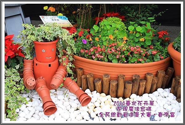 2014臺北花卉展13