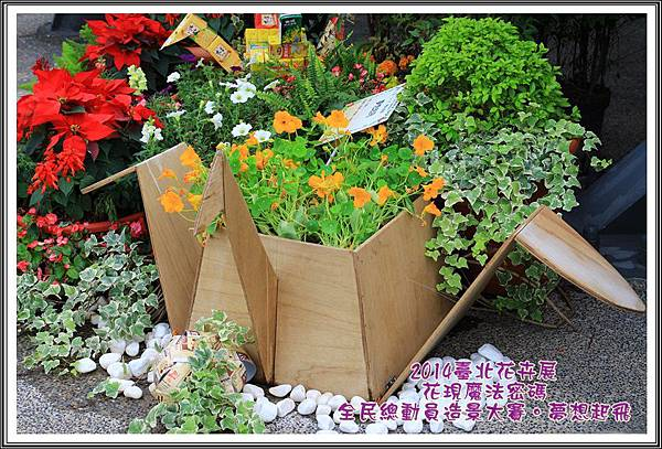 2014臺北花卉展14